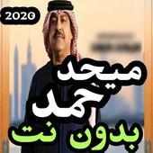 اغاني ميحد حمد بدون نت 2020 icon