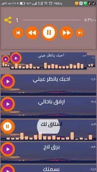 اغاني ميحد حمد بدون نت 2020 screenshot 3