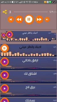 اغاني ميحد حمد بدون نت 2020 poster