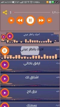اغاني ميحد حمد بدون نت 2020 screenshot 1