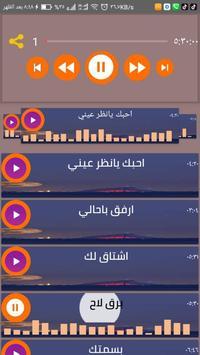 اغاني ميحد حمد بدون نت 2020 screenshot 2