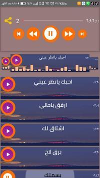 اغاني ميحد حمد بدون نت 2020 screenshot 4