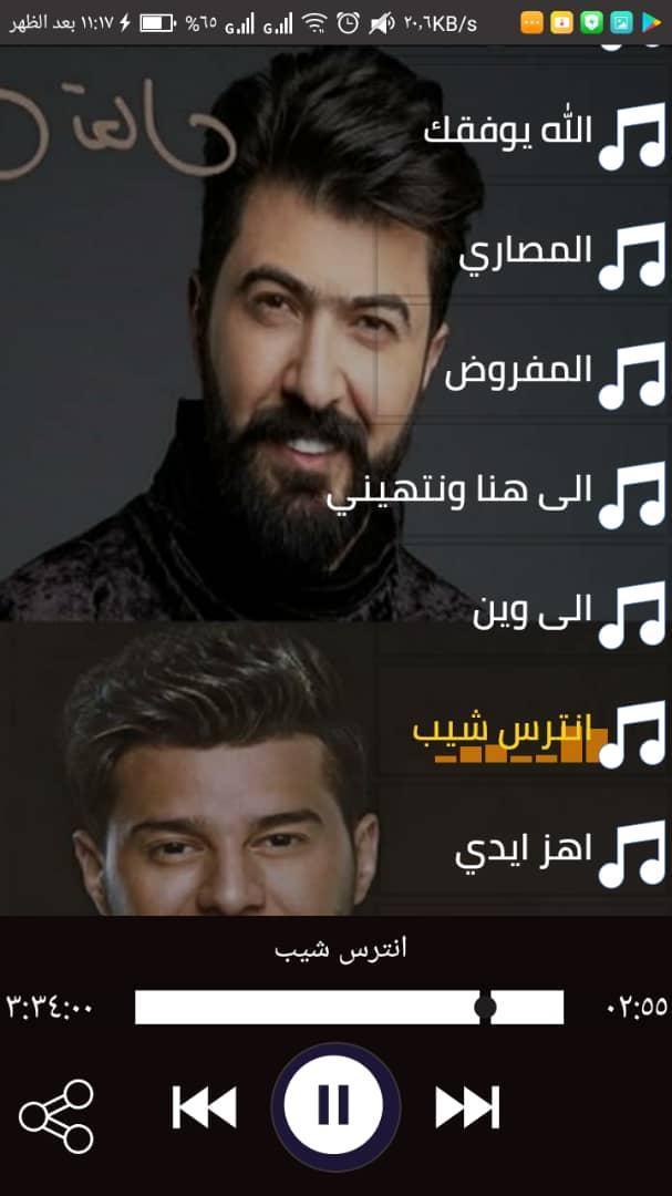 100 اغاني عراقية 2020 حصريا For Android Apk Download
