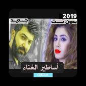 اغاني سيف نبيل واسراء الاصيل بدون نت icon