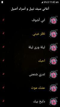 اغاني سيف نبيل واسراء الاصيل بدون نت screenshot 1