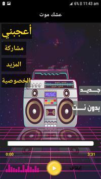 اغاني سيف نبيل واسراء الاصيل بدون نت screenshot 2