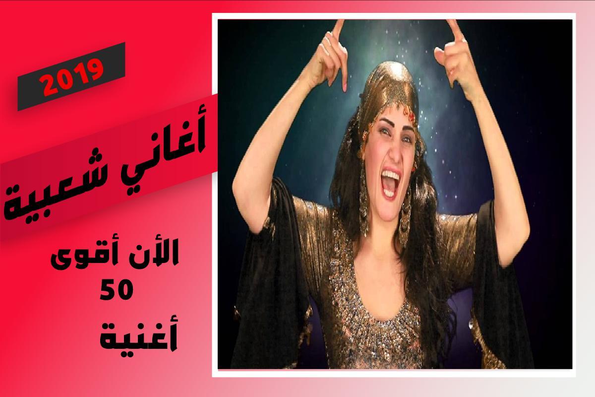 اغاني مهرجانات شعبي بدون نت 2019 for Android - APK Download