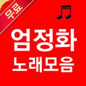 엄정화 icon