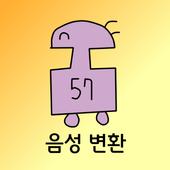 오칠월이 음성 변환 icon