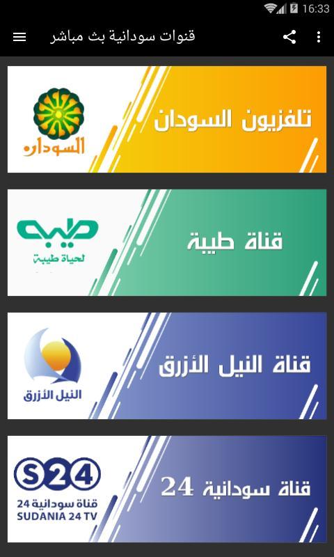 قنوات سودانية بث مباشر For Android Apk Download