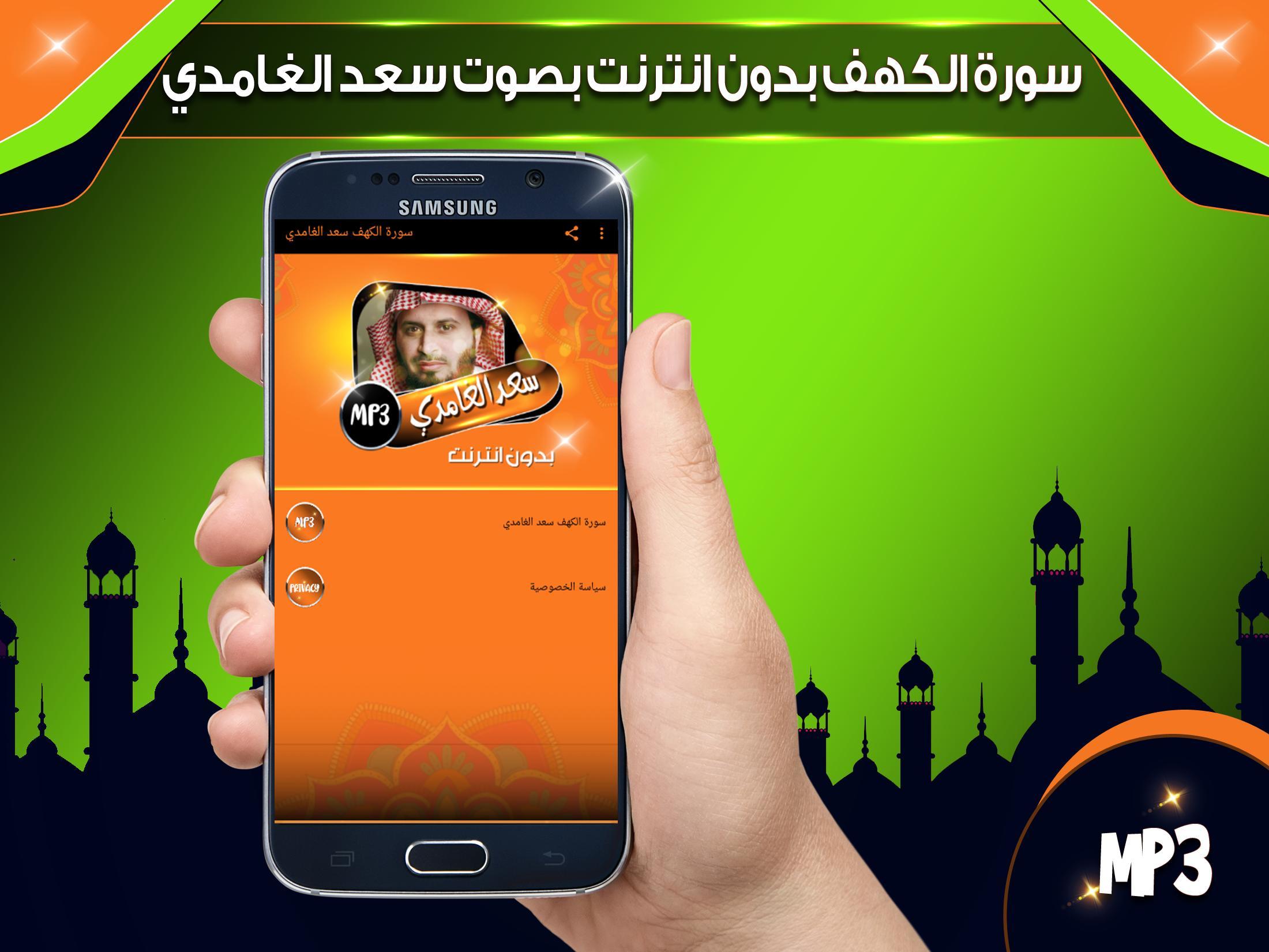 تحميل القران الكريم mp3 بصوت سعد الغامدي كامل مجانا