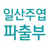 일산주엽파출부,일산파출,가사도우미,간병인,산모도우미 icon
