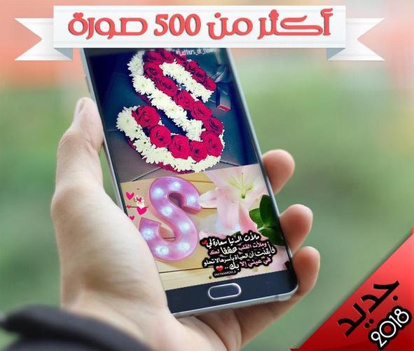 صور حرف S For Android Apk Download