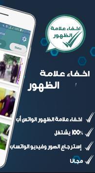اخفاء علامة المشاهدة على واتساب screenshot 1
