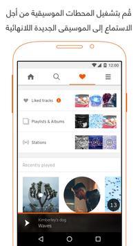 SoundCloud تصوير الشاشة 1