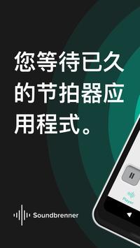 声宾纳节拍器 (Soundbrenner) 海报