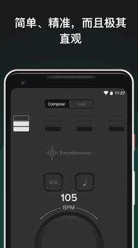 声宾纳节拍器 (Soundbrenner) 截图 2