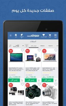 سوق تصوير الشاشة 9