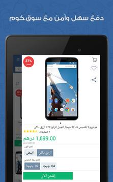 25e85c657 سوق for Android - APK Download