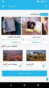 Souq Bella screenshot 5