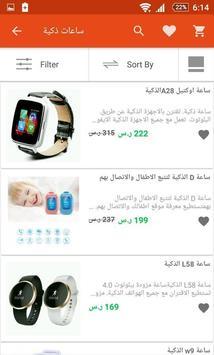 Souqstar  سوق ستار screenshot 1