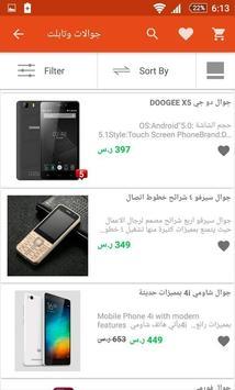 Souqstar  سوق ستار screenshot 3