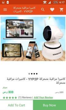 Souqstar  سوق ستار screenshot 4