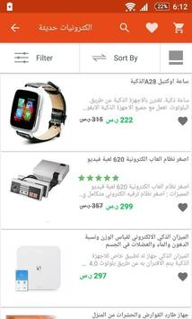 Souqstar  سوق ستار screenshot 5