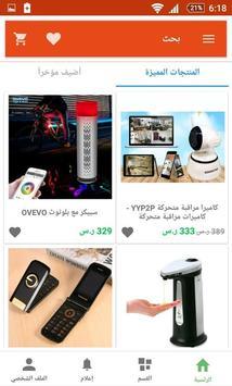 Souqstar  سوق ستار screenshot 6