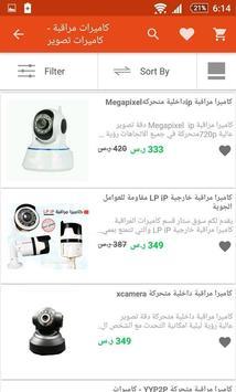 Souqstar  سوق ستار screenshot 7