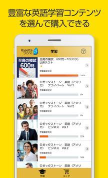 ロゼッタストーン・ライブラリー screenshot 1