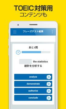 ロゼッタストーン・ライブラリー screenshot 3