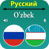 Russian Uzbek Translator आइकन