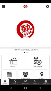 創作ダイニング ATSUO poster