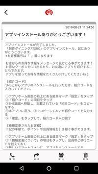 創作ダイニング ATSUO screenshot 1