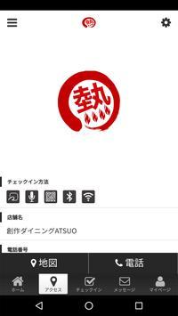創作ダイニング ATSUO screenshot 3