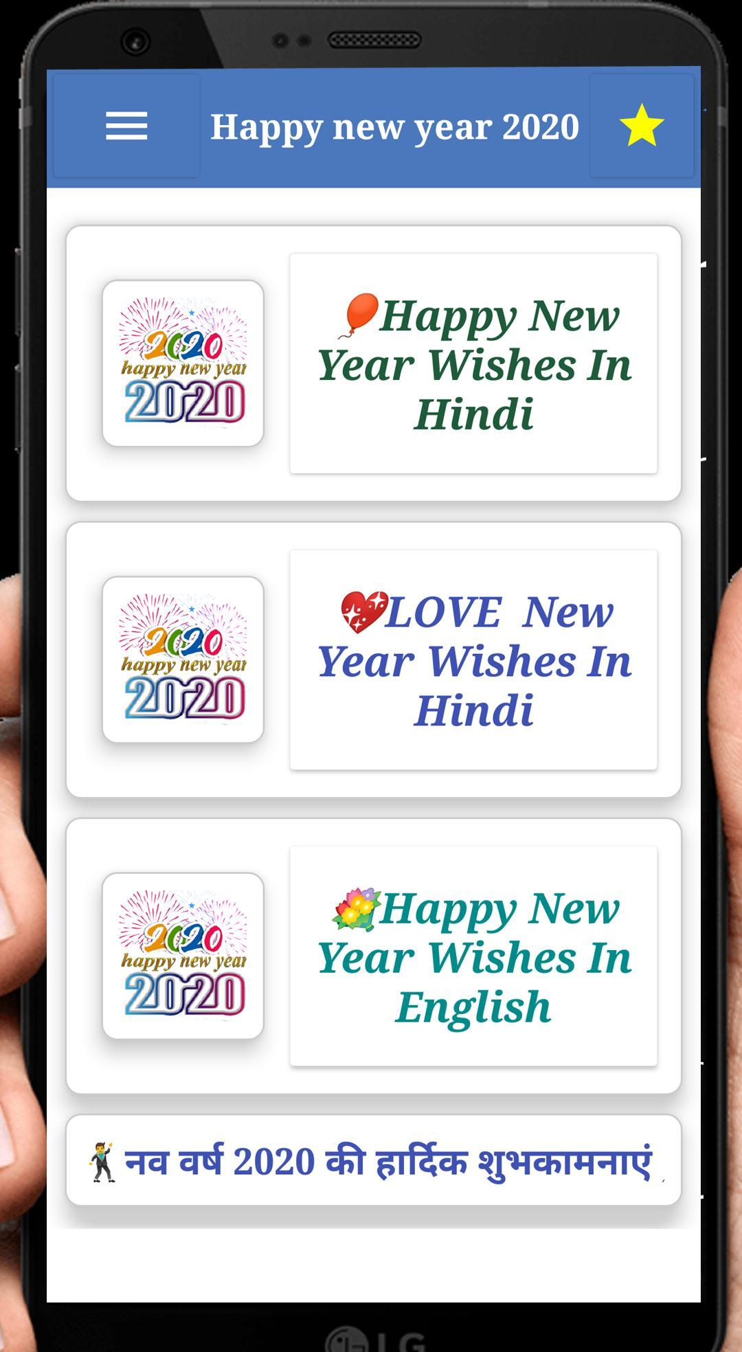Happy New Year 2020 Shayari And Wishes для андроид скачать Apk