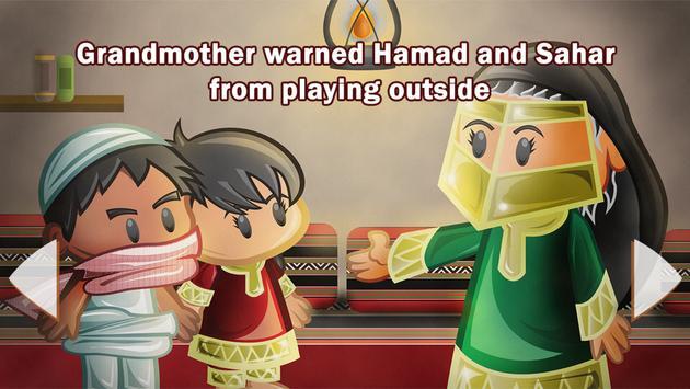 Hamad And Sahar screenshot 2