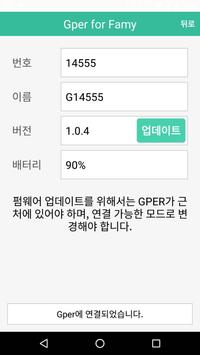 Gper Firmware Update Only screenshot 3