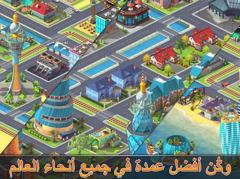 مدينة استوائية - خليج المدينة تصوير الشاشة 13