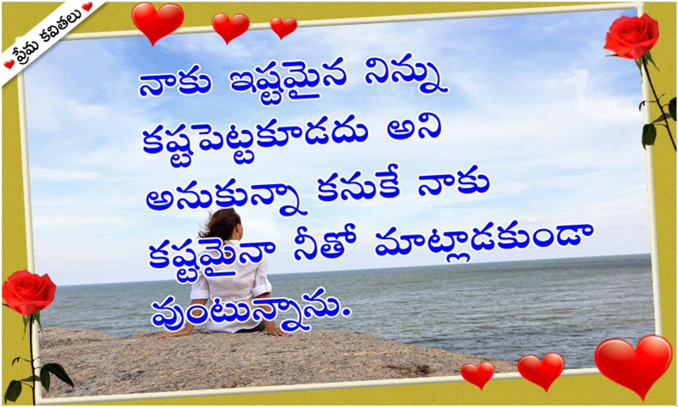 Love Quotes Telugu New For Android Apk Download