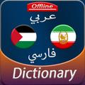 Arabic to Persian offline Dictionary