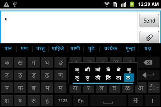 Sparsh Marathi Keyboard screenshot 1