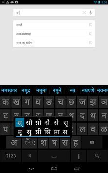 Sparsh Marathi Keyboard screenshot 3