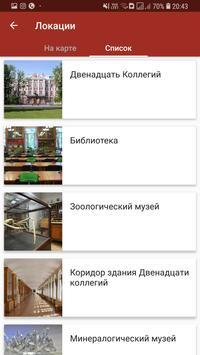 Гид СПбГУ screenshot 3