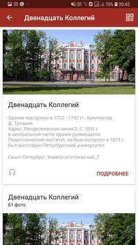 Гид СПбГУ screenshot 4