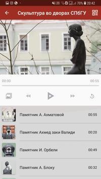 Гид СПбГУ screenshot 5