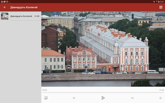 Гид СПбГУ screenshot 9