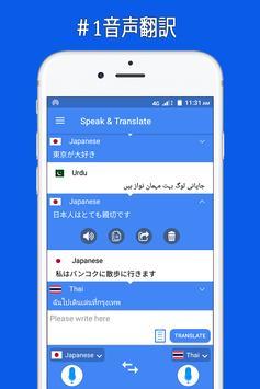 音声翻訳者および通訳者を話し、翻訳する ポスター