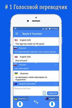 Говорить и переводить голосовой переводчик постер